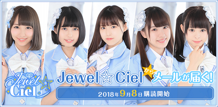 Jewel☆Ciel開始